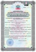 Лицензия ФСТЭК на проведение работ, связанных с созданием средств защиты информации