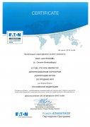 Сертификат авторизованного партнера EATON