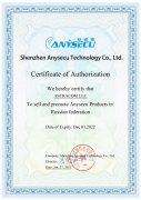 Сертификат авторизованного дилера Shenzhen Anysecu Technology Co., Ltd