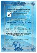 Сертификат соответствия ГОСТ РВ 0015-002-2012